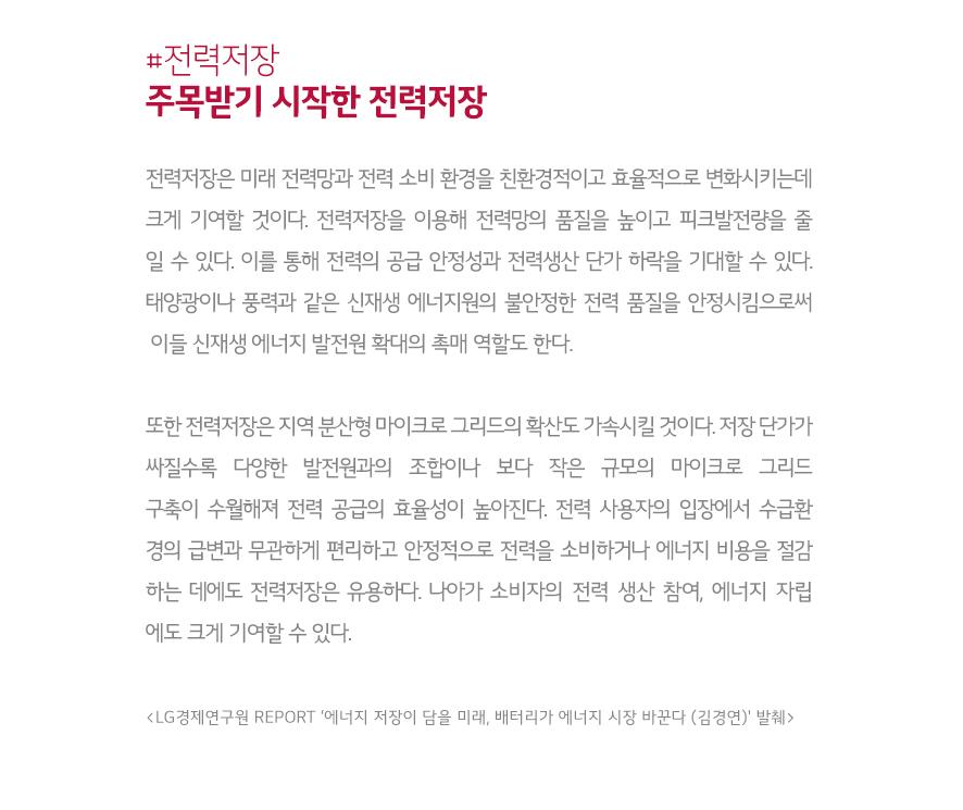 #전력저장