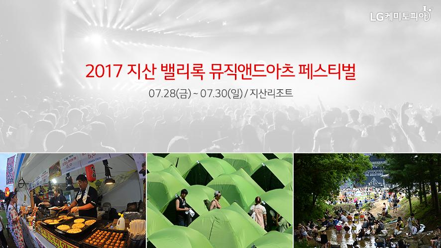 2017 지산 밸리록 뮤직앤드아츠 페스티벌 07.28(금) ~ 07.30(일) / 지산리조트