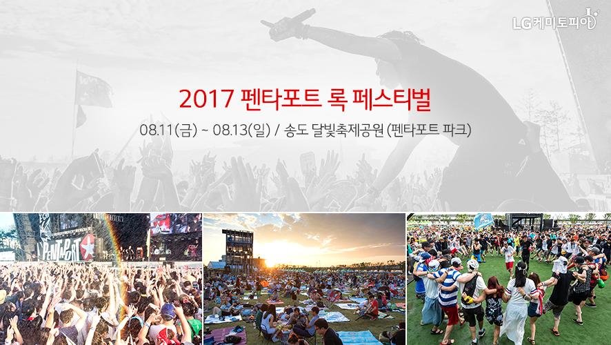 2017 펜타포트 록 페스티벌 08.11(금) ~ 08.13(일) / 송도 달빛축제공원 (펜타포트 파크)