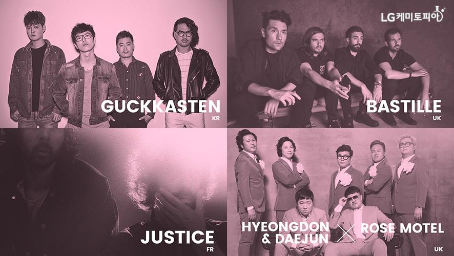 GUCKKASTEN(KR),BASTILLE(UK),JUSTICE(FR),HYEONGDON&DAEJUN X ROSE MTEL(UK) 출연진 이미지