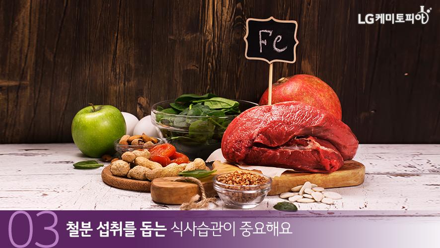 03 철분 섭취를 돕는 식사습관이 중요해요