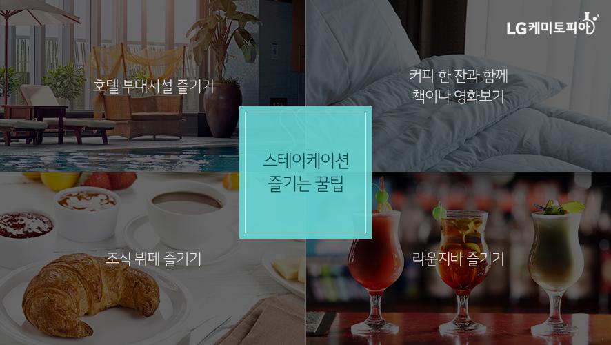 스테이케이션 즐기는 꿀팁: 호텔 부대시설 즐기기, 커피 한 잔과 함께 책이나 영화보기, 라운지바 즐기기, 조식 뷔페 즐기기