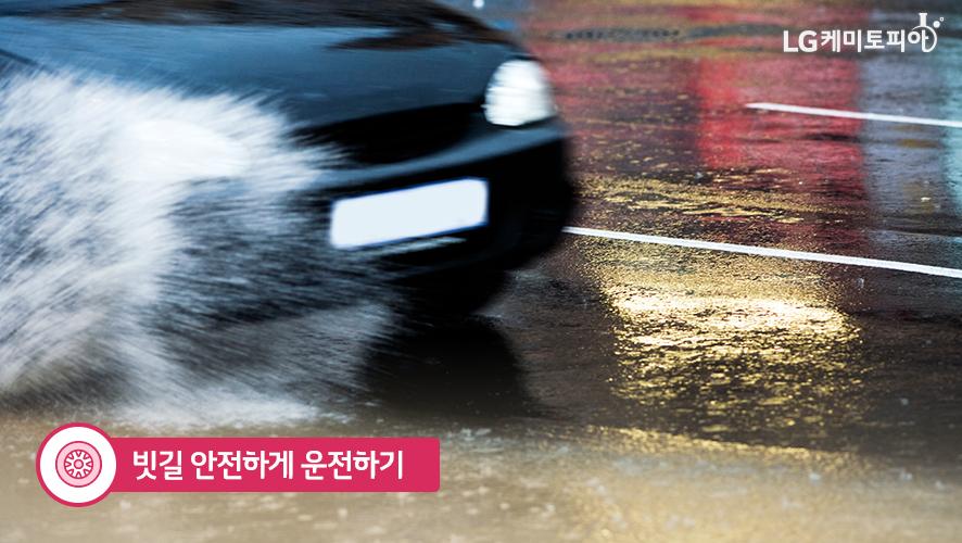 빗길 안전하게 운전하기