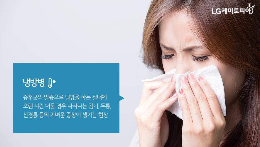 냉방병 증후군의 일종으로 냉방을 하는 실내에 오랜 시간 머물 경우 나타나는 감기, 두통, 신경통 등의 가벼운 증상이 생기는 현상