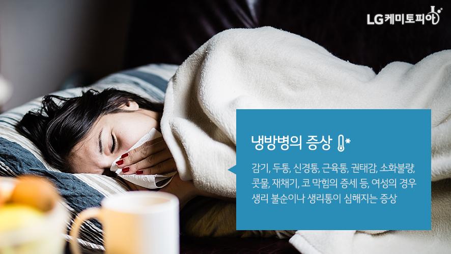 냉방병의 증상 감기, 두통, 신경통, 근육통, 권태감, 소화불량, 콧물, 재채기, 코 막힘의 증세 등, 여성의 경우 생리 불순이나 생리통이 심해지는 증상
