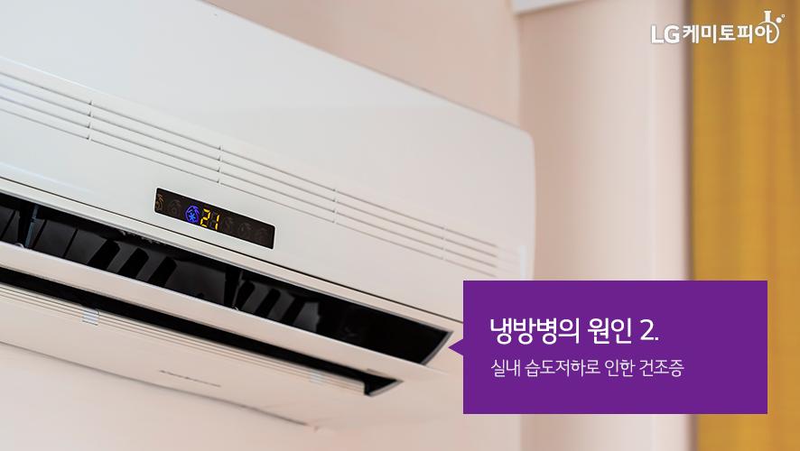 냉방병의 원인 2. 실내 습도저하로 인한 건조증