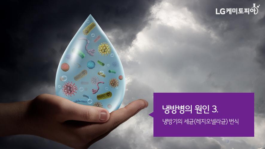 냉방병의 원인 3. 냉방기의 세균(레지오넬라균) 번식