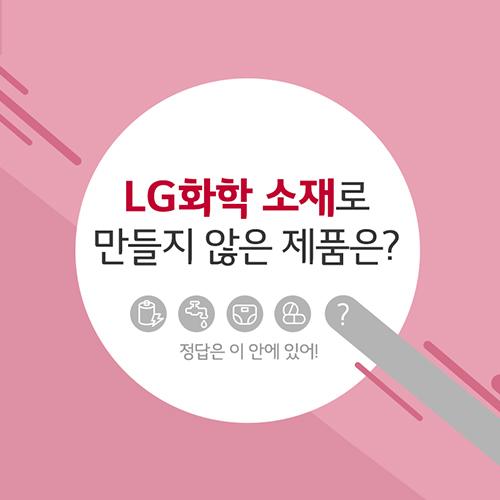 #생활 속 LG화학 찾기 퀴즈<br>#정답은이안에있어 게시글 이미지