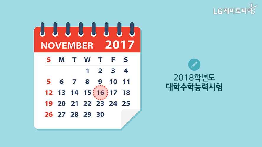 2018학년도 대학수학능력시험 2017년 11월 16일