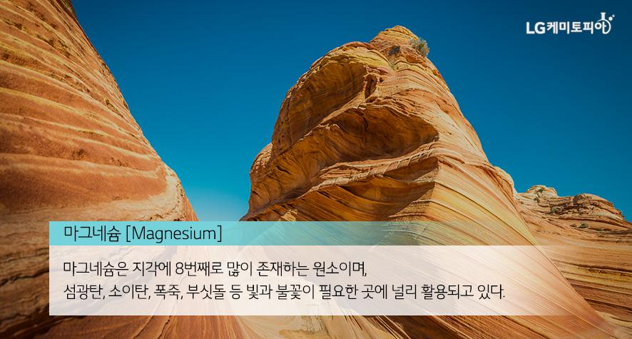 마그네슘은 지각에 8번째로 많이 존재하는 원소이며, 섬광탄, 소이탄, 폭죽, 부싯돌 등 빛과 불꽃이 필요한 곳에 널리 활용되고 있다.