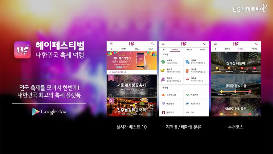 헤이페스티벌 (대한민국 축제 여행): 전국 축제를 모아서 한번에! 대한민국 최고의 축제 플랫폼. 구글플레이 다운로드 가능. 실시간 베스트 10, 지역별 /테마별 분류, 추천코스 등 어플의 기능을 보여주고 있다.