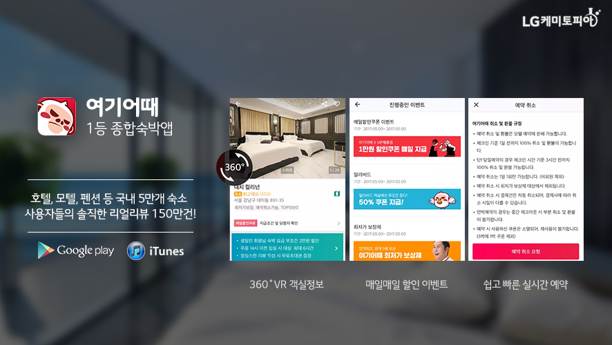 여기어때(1등 종합숙박앱) 구글플레이, 아이튠즈 다은로드 가능: 호텔, 모텔, 펜션 등 국내 5만개 숙소 사용자들의 솔직한 리얼리뷰 150만건! 360도 VR 객실정보, 할인 이벤트, 실시간 예약 기능 사진 첨부