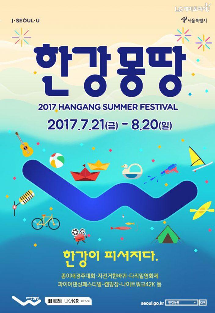 한강몽땅 여름축제 포스터