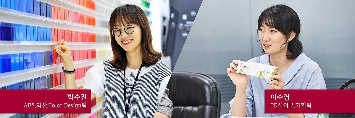 박수진(ABS.익산Color Design팀) / 이수영(PD 사업부.기획팀)