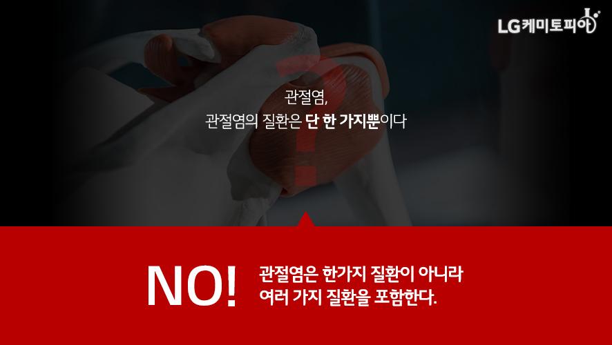 관절염, 관절염의 질환은 단 한 가지뿐이다. NO! 관절염은 한가지 질환이 아니라 여러가지 질환을 포함한다.