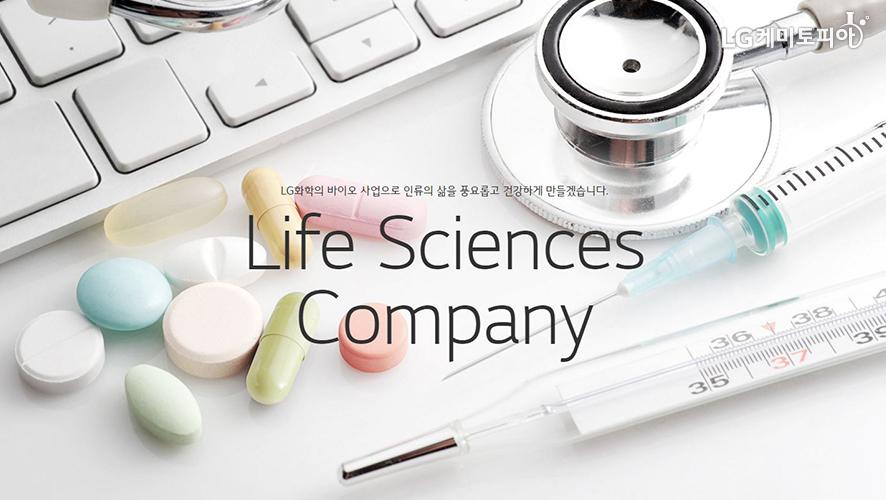 LG화학의 바이오 사업으로 인류의 삶을 풍요롭고 건강하게 만들겠습니다. Life Sciences Company (의료기기 및 의약품 배경)