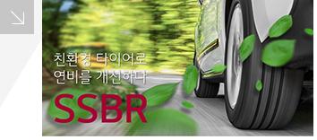 친환경 타이어로 연비를 개선하다 SSBR