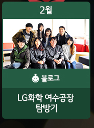 2월 [블로그] LG화학 여수공장 탐방기