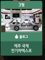 3월 [블로그] 제주 국제 전기차엑스포