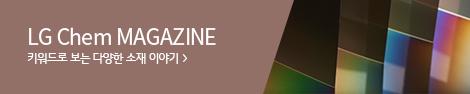LG Chem MAGAZINE 키워드로 보는 다양한 소재 이야기