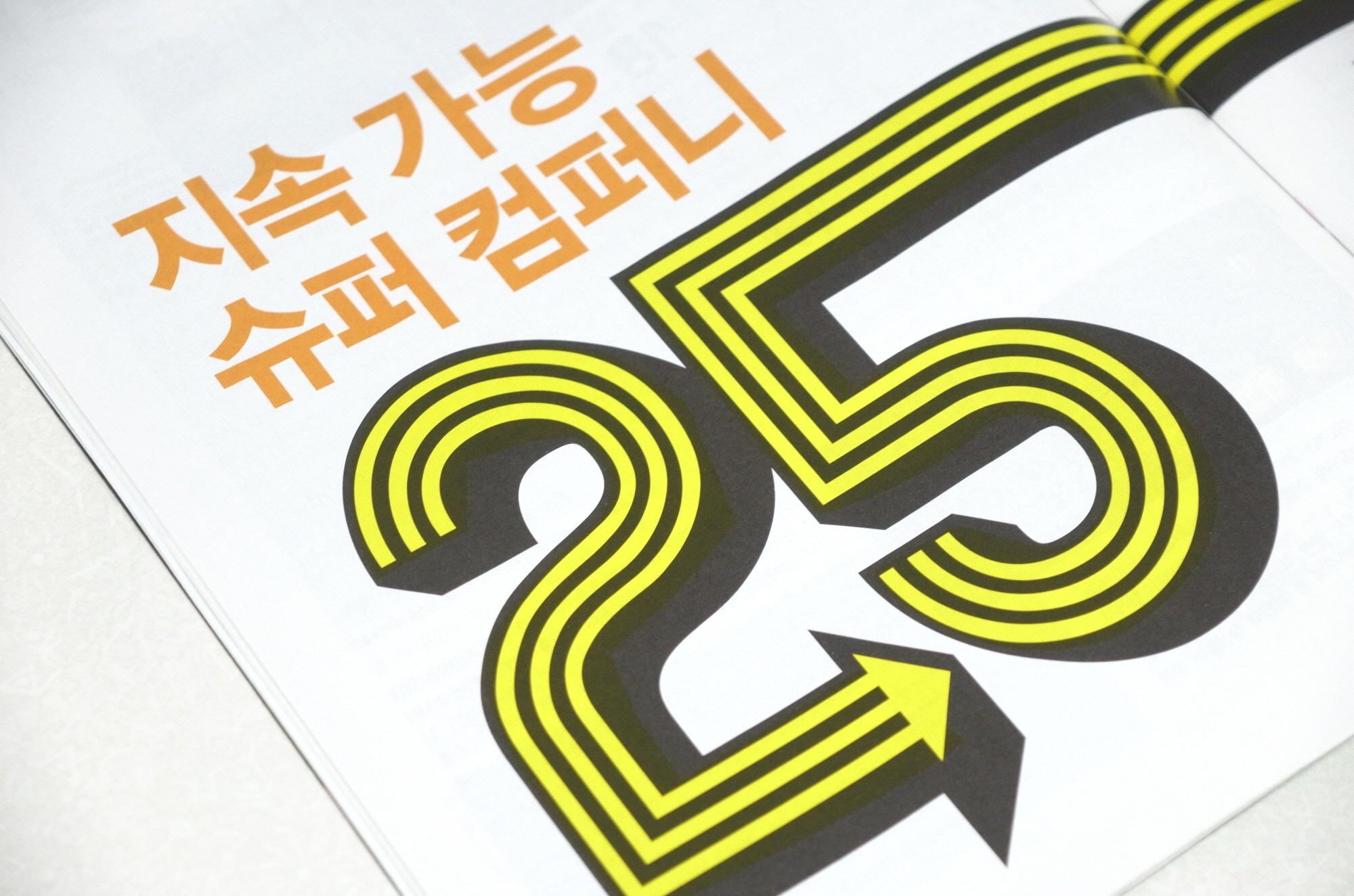 '지속 가능 슈퍼 컴퍼니', 출처: 한경Business No.981