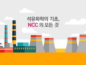 석유화학의 기초, NCC의 모든 것