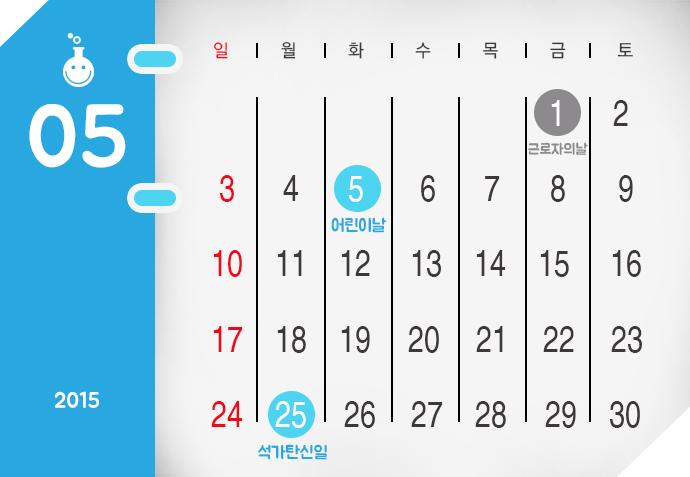 2015년 5월 달력에 근로자의 날, 어린이날, 석가탄신일이 표시되어 있다.