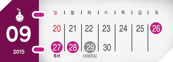 2015년 9월 달력에 추석과 대체휴일인 29일에 표시되어 있다.