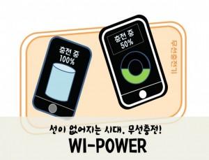 선이 없어지는 시대! 무선충전 Wi-POWER
