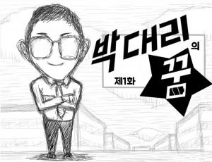 [연재] 박대리의 꿈 '제1화'