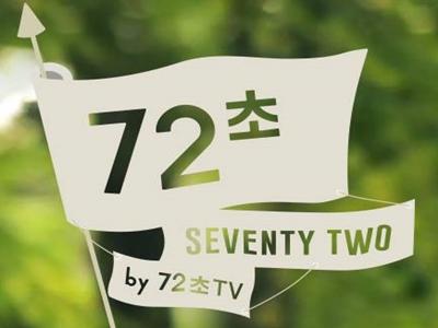 72초 드라마 포스터