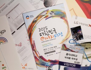 2015 대한민국 에너지 대전에 다녀오다!