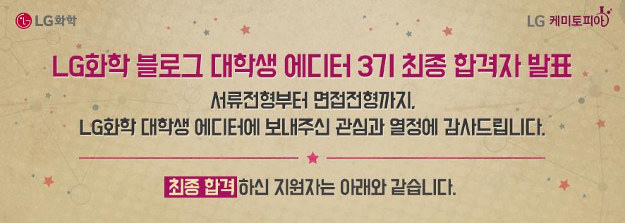 LG화학 블로그 대학생 에디터 3기 최종 합격자 발표