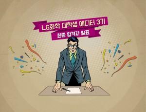 LG화학 대학생 에디터 2기 최종 합격자 발표