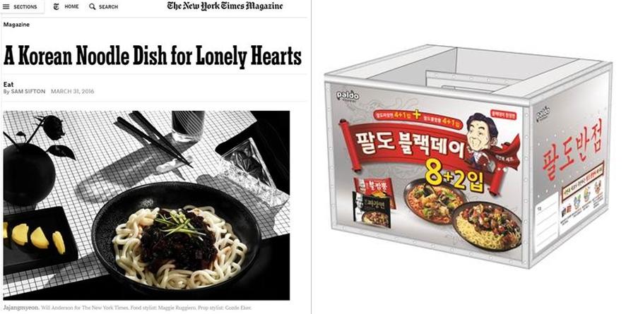 (왼쪽부터) 뉴욕타임스(NYT)의 '블랙데이' 기사 화면ⓒ뉴욕타임즈/철가방 세트ⓒ팔도