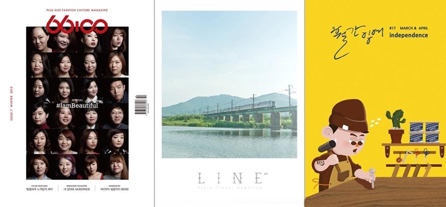 (왼쪽부터) 독립잡지ⓒ66100 페이스북/ 라인 매거진, 유어마인드/ 월간잉여 페이스북
