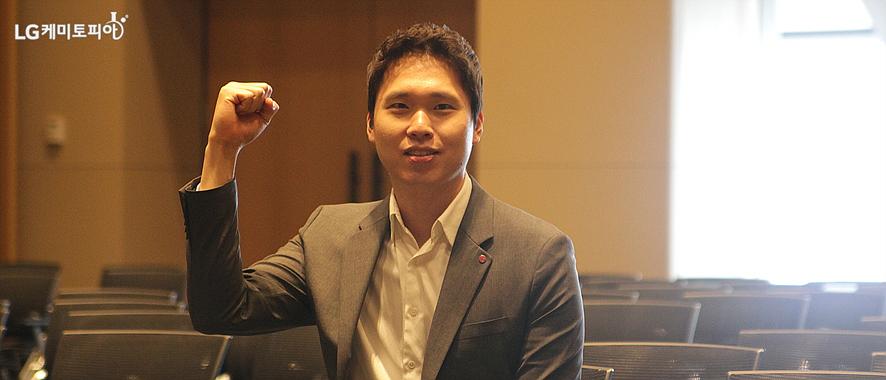 웃으며 파이팅 포즈를 취하고 있는 김정현 사원