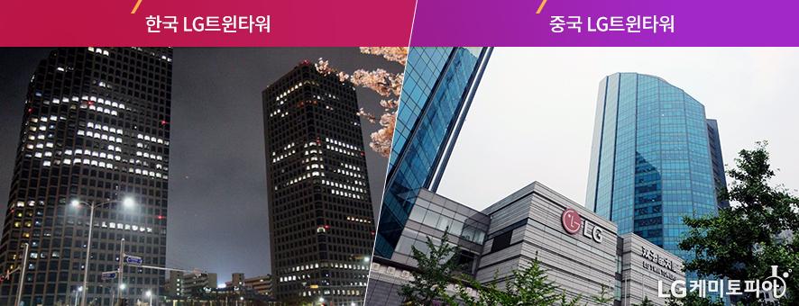 한국 LG트윈타워와 중국 LG트윈타워의 사진