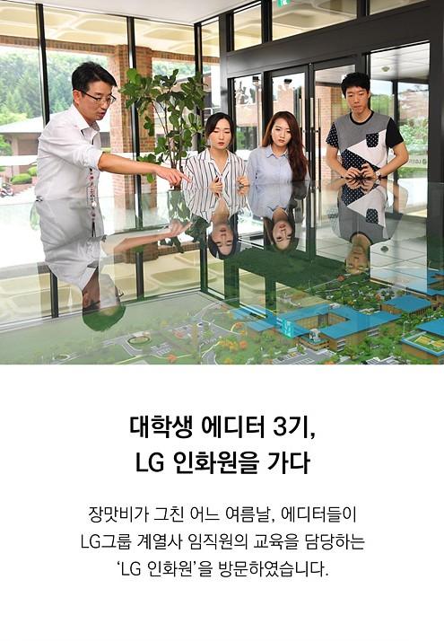 대학생 에디터들이 LG인화원에 방문하였습니다.
