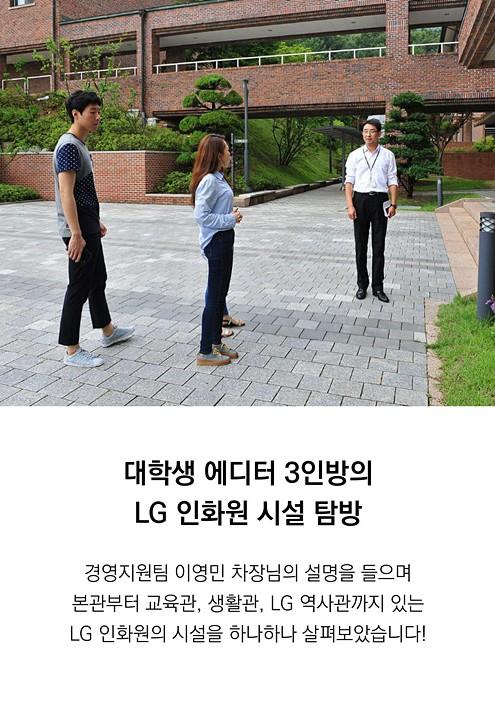 대학생 에디터 3인방의 LG 인화원 시설 탐방