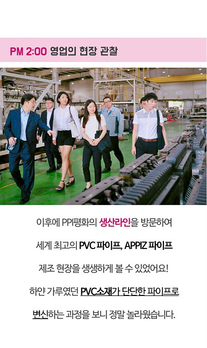 PPI평화의 생산라인을 방문하여 세계 최고의 파이프 제조 현장을 관찰