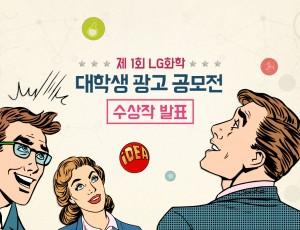 LG화학 대학생 광고공모전 수상갤러리