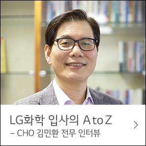 LG화학 입사의 AtoZ(CHO 김민환 전무 인터뷰), CHO 김민환 전무님께서 검정색 뿔테안경을 쓰시고 미소를 짓고 계신다. 사진 배경에는 책장에 여러 권의 책들이 꽃혀있다.