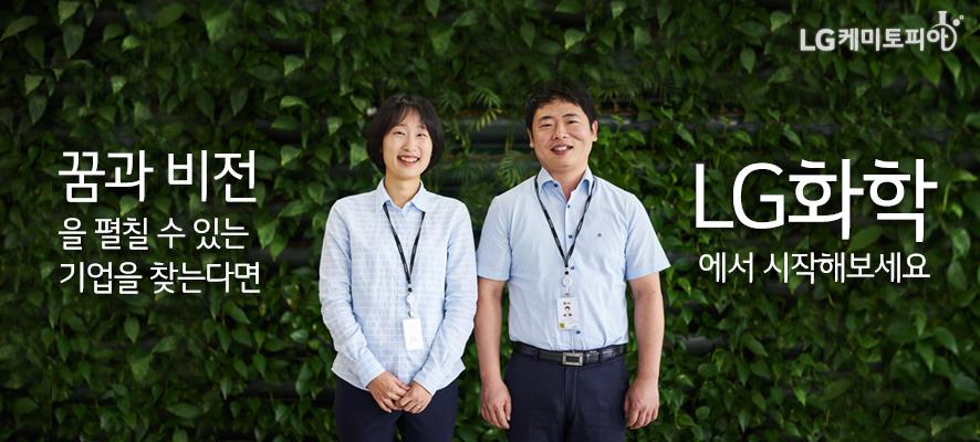 꿈과 비전을 펼칠 수 있는 기업을 찾는다면 LG화학에서 시작해보세요(김태경 대리와 김우영 대리가 나란히 서있는 모습)