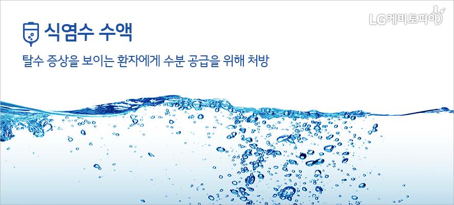 식염수 수액: 탈수 증상을 보이는 환자에게 수분 공급을 위해 처방
