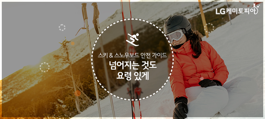 스키 & 스노우보드 안전 가이드:넘어지는 것도 요령 있게