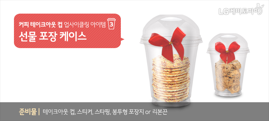 커피 테이크아웃 컵 업사이클링 아이템3. 선물 포장 케이스: 준비물 테이크아웃 컵 스티커, 스타핑 봉투형 포장지 or 리본끈
