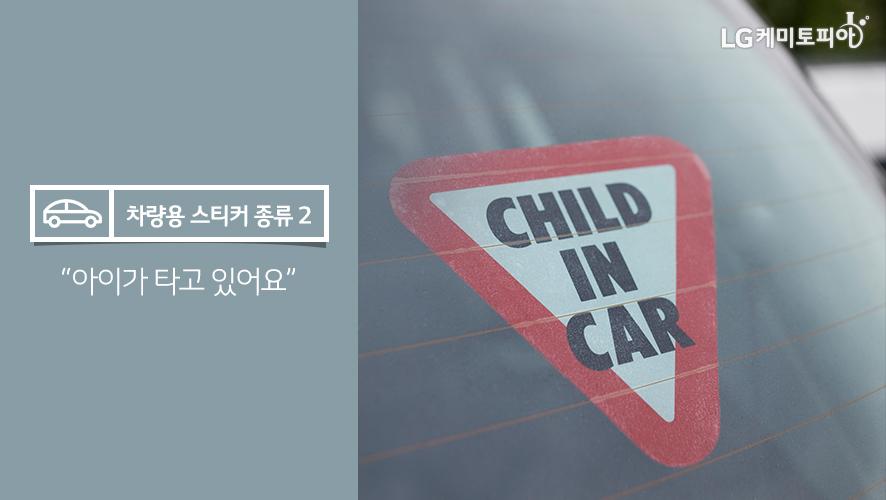 """차량용 스티커 종류 2 """"아이가 타고 있어요"""""""