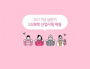 2017년 상반기 LG화학 신입사원 채용