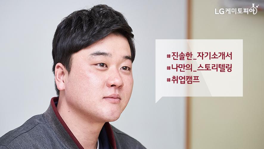 #진솔한_자기소개서 #나만의_스토리텔링 #취업캠프